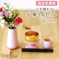 【ペット仏具】 おりん付きペット仏具3点セット ピンク