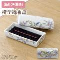 【ペット仏具】【ミニ線香用】横型安全ミニ香皿 紫鉄仙