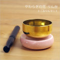 【ペット仏具】【ミニおりん】 やわらぎの花 陶器製のりん台 ミニおりんセット ピンク 国産