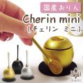 ペット仏具 チェリンミニ cherin-mini 国産 おりん  ペット供養 手元供養 メモリアル