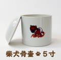 【ペット骨壷】【可愛いイラスト】 柴犬骨壷 5寸 直径約15センチ