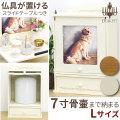 ペット仏壇 おおきめペット骨壷も納まる Natural Box Lサイズ 全2色 かわいい仏壇
