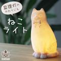 盆ちょうちん 猫 ねこ ライト クローバー ホワイト
