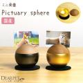 ペット仏具 ミニ骨壷 フォトスタンド ピクチュアリ スフェア:Pictuary sphere