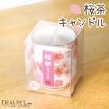ペット仏具 ろうそく 桜茶 キャンドル 好物シリーズ