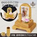 ペットの仏壇 遺骨カプセル付 ミニミニ仏壇 国産