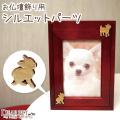 ペット仏壇 クリメイションボックス専用 木製 シルエットチャーム (仏壇別売り)