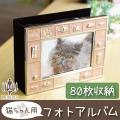 ペット供養 猫ちゃん フォトアルバム 80枚収納 ピンク メモリアル