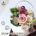 ペット ご自宅用 プレミアム プリザーブドフラワー  丸型花器入り 仏花 お供え