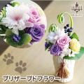 ペット供養 自宅 プレミアム プリザーブドフラワー 縦型 花器入り 仏花 お供え