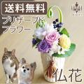 【送料無料】プリザーブドフラワー 縦型花器入り  ギフト ペット 仏花 お供え  メッセージカード付