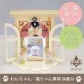 ペット仏壇 ペット供養 エンジェルハウス 「思い出」 かわいい仏壇 ペット用仏具と