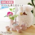 ペット用仏具 可愛い 5点セット くらら ピンク 【線香・ロウソクサンプル付】 仏具セット ペット仏壇にも