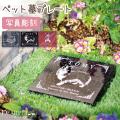 ペット墓 写真入り ガーデンタイプ ペット墓石 本物御影石のお墓
