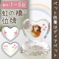 ペットの位牌 ハートスタンド クリスタル かわいい ガラス いはい 送料無料