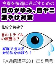 2011年5月号「今春を快適に過ごすための 『目のかゆみ、目ヤニ、涙やけ』 対策」