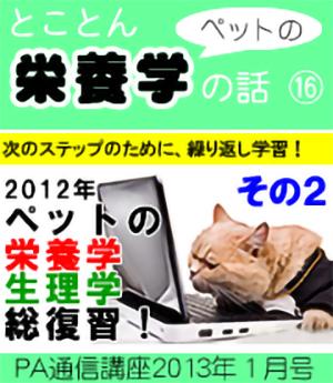 2013年1月号「ペットの栄養学・生理学の総復習!(その2)」