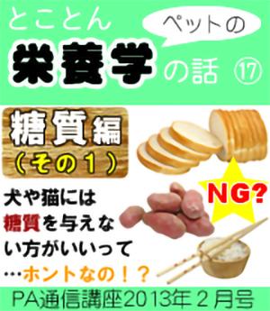2013年2月号「 ペットの栄養学 糖質編 (その1) 」