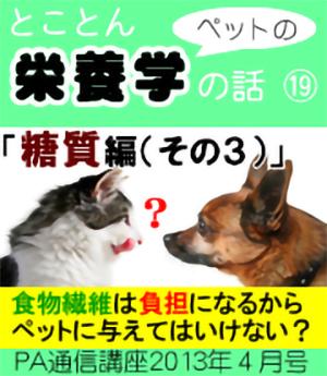 2013年4月号「 ペットの栄養学 糖質編 (その3) 」