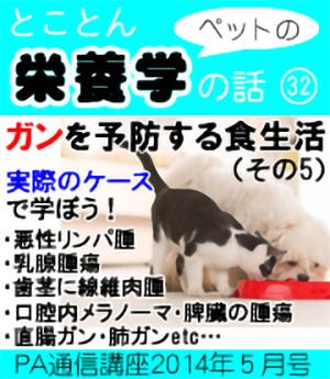 2014年5月号「ペットの栄養学 ガンを予防する食生活(その5)「〜強い炎症の延長線上に腫瘍!/悪性腫瘍・メラノーマ〜ほか」