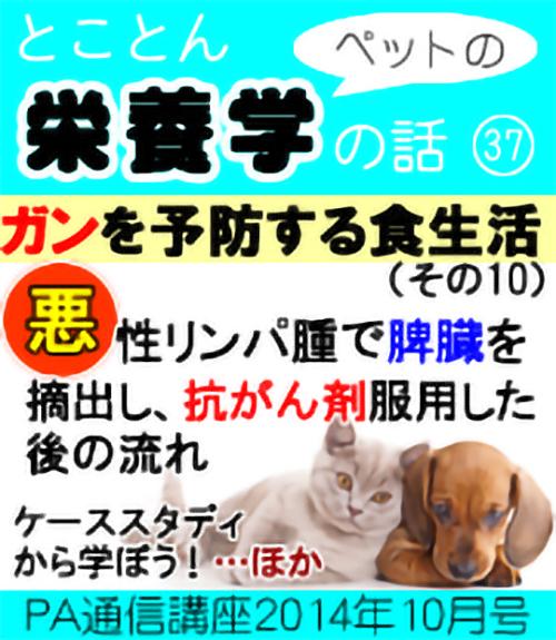 2014年10月号「ペットの栄養学 ガンを予防する食生活(その10)「悪性リンパ腫で脾臓を摘出し抗がん剤も服用した後の流れ」