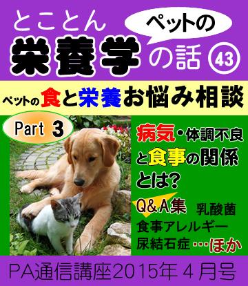 2015年04月号「ペットの栄養学/ペットの食と栄養お悩み相談(その3)」
