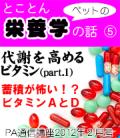 2012年1月号「とことんペットの栄養学の話〜代謝を高めるビタミン(part1)」
