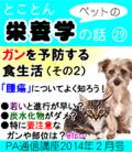 2014年2月号「ペットの栄養学 ガンを予防する食生活(その2)〜腫瘍について知ろう!」