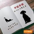 2014年版「ペットの不妊手術(避妊・去勢)について〜やるべきか?やらざるべきか?〜