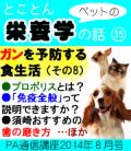 2014年8月号「ペットの栄養学 ガンを予防する食生活(その8)「免疫力を高めるサプリメントや食品について」