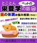 2015年6月号「猫の体調お悩み相談2015 その2」