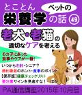 2015年10月号「老犬・老猫のケア—この子にあった食事やケアを考えよう!—」