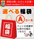 福袋 須崎動物病院 ペットアカデミー バックナンバーキャンペーン
