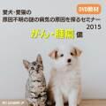 愛犬・愛猫の原因不明の謎の病気の原因を探るセミナー2015 ガン腫瘍編  DVD