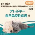 【原因療法】愛犬・愛猫の原因不明の謎の病気の原因を探るセミナー2015 アレルギー・自己免疫性疾患編