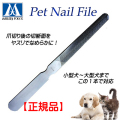 【MILLERS FORGE】 Pet Nail File ミラーズ 爪ヤスリ 847C