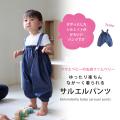 長〜く着られる☆サルエルパンツ 【日本製】