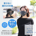 顔を紫外線から守る UVマスク