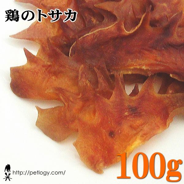 鶏のトサカ 100g :犬の無添加おやつ