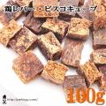 鶏レバー・ビスコキューブ 100g :犬の無添加おやつ