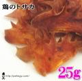 鶏のトサカ 25g :犬の無添加おやつ