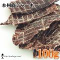 本州鹿ジャーキー 100g :犬の無添加おやつ