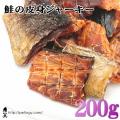 鮭の皮身ジャーキー 200g :犬の無添加おやつ