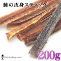 鮭の皮身スティック 200g :犬の無添加おやつ