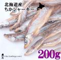北海道産 ちかジャーキー 200g :犬の無添加おやつ