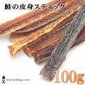 鮭の皮身スティック 100g :犬の無添加おやつ