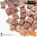 トリーツ&トッピング ハマチ 100g :犬の無添加おやつ
