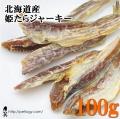 北海道産 姫たらジャーキー 100g :犬の無添加おやつ