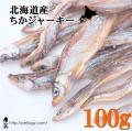 北海道産 ちかジャーキー 100g :犬の無添加おやつ
