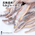 《25メール便》【純国産】北海道産 ちかジャーキー 50g :犬の無添加おやつ